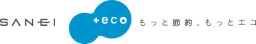 SANEI +eco もっと節約、もっとエコ